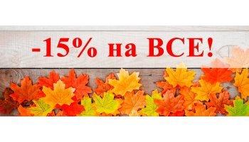 Весенний ценопад. - 15% на ВСЕ!!!