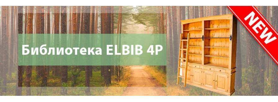 Библиотека ELBIB 4P