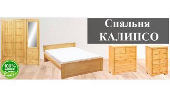 Новая коллекция 2020 - спальня Калипсо