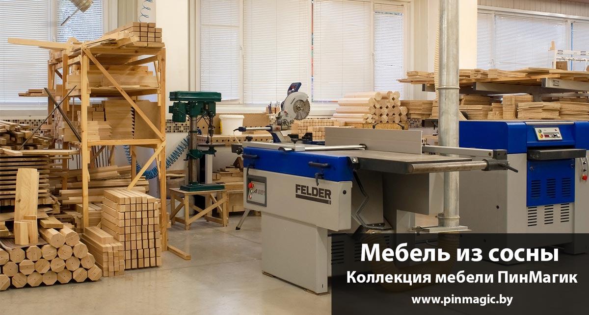 мебель из сосны от поризводителя